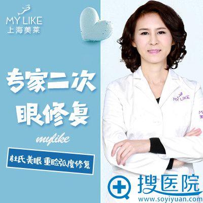 上海美莱双眼皮修复医生杜园园