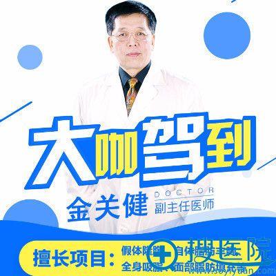 上海明桥整形医院金关键