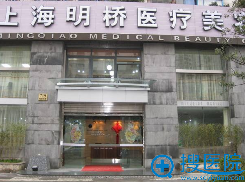 上海明桥医疗美容整形医院
