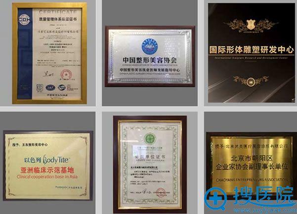 北京艺美整形医院荣誉证书