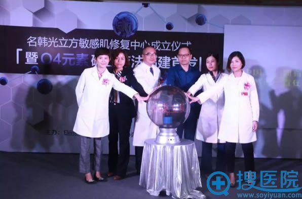 福州名韩光立方敏感肌修复中心成立仪式