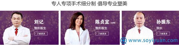 连云港华美专业医师团队