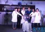 福州名韩光立方敏感肌修复中心成立暨O4元素破茧疗法新品发布