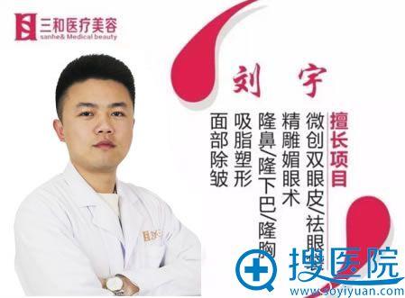 长沙三和医疗美容医院刘宇医生