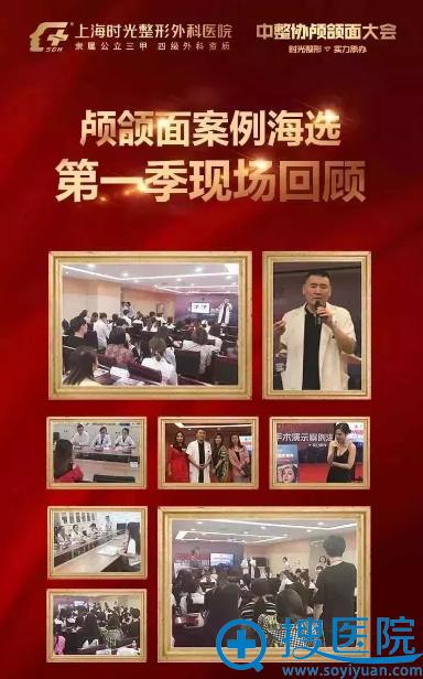 上海时光整形医院颌面案例海选季