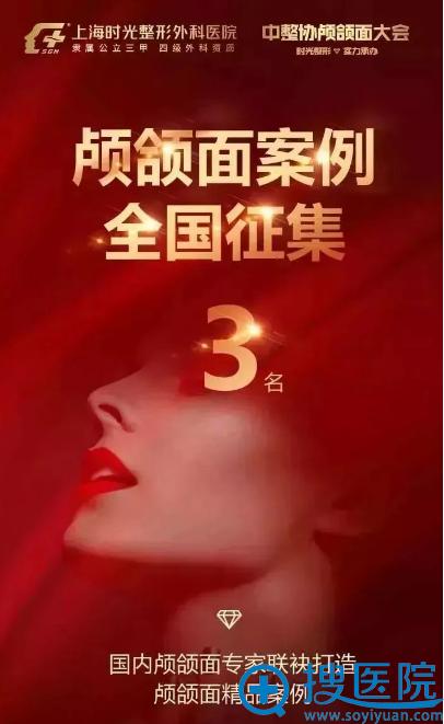 上海时光整形颌面案例招募第2季正式开启