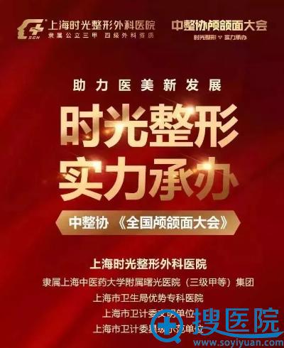 上海时光整形医院承办2018中整协全国颅颌面大会