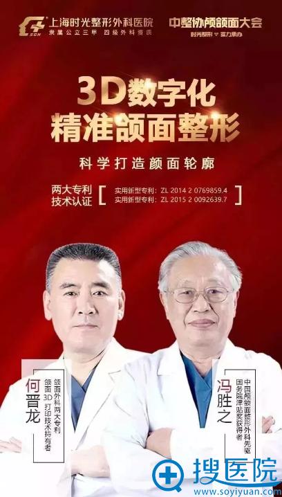 上海时光整形医院颌面整形医生何晋龙和冯胜之