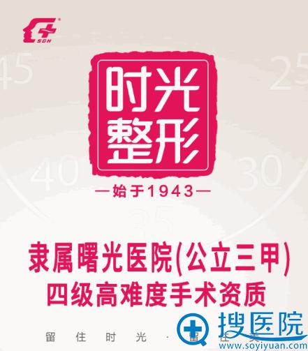 上海时光整形医院拥有高难度4级外科资质