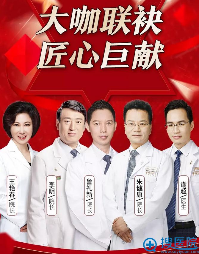 西安叶子11月11日整形活动坐诊医生