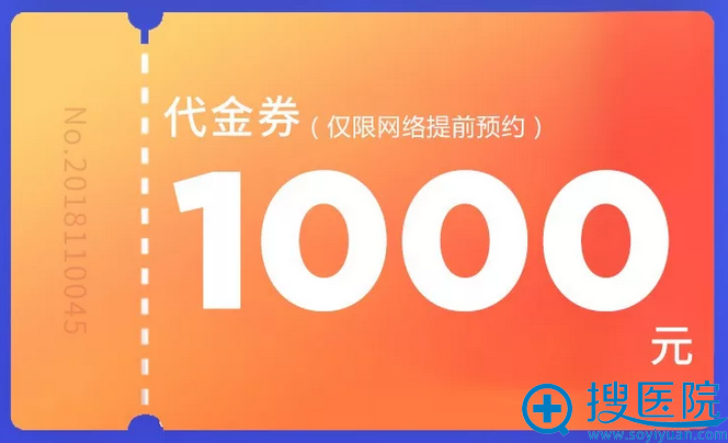南京华美整形医院11月11日优惠活动