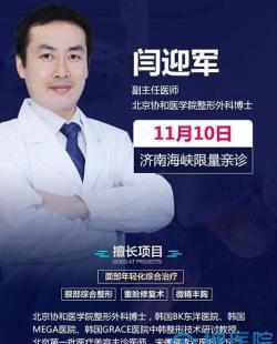 北京美憬闫迎军坐诊济南海峡医院 眼鼻及抗衰老案例名额预约中