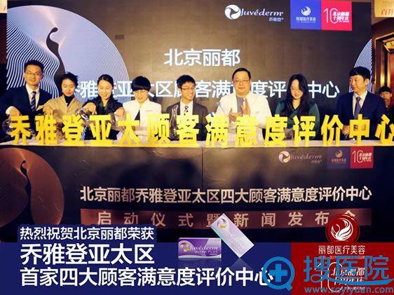 北京丽都成为乔雅登顾客满意度评价中心