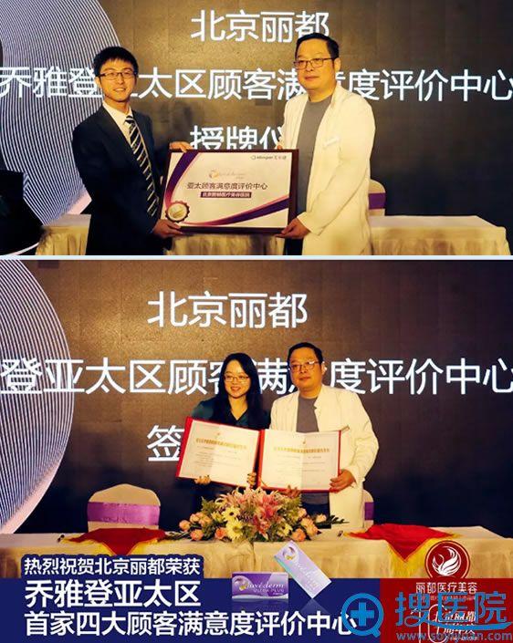 北京丽都授予亚太顾客满意度评价中心