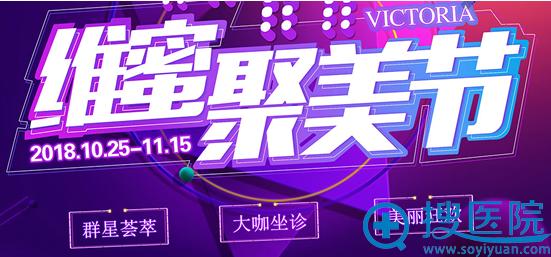 杭州维多利亚11月整形优惠活动