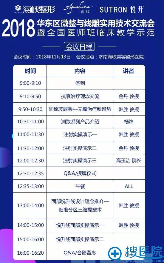 2018华东区微整与线雕实用技术交流会日程安排