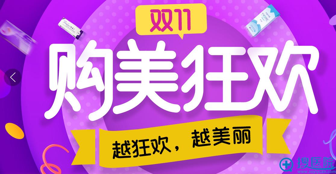 杭州格莱美医疗美容医院整形优惠价格表