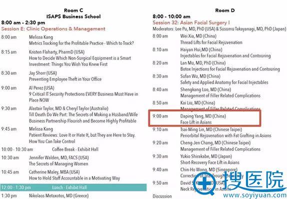 2018年第二十四届ISAPS会议日程表