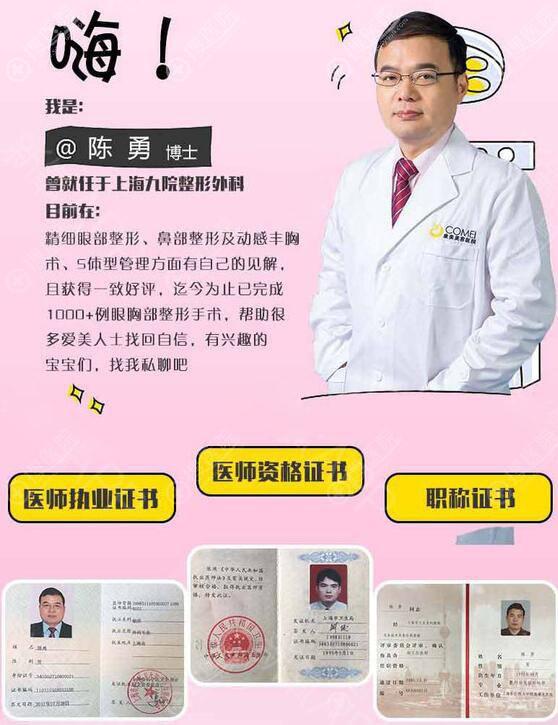 原上海九院博士,现苏州康美隆胸医生陈勇