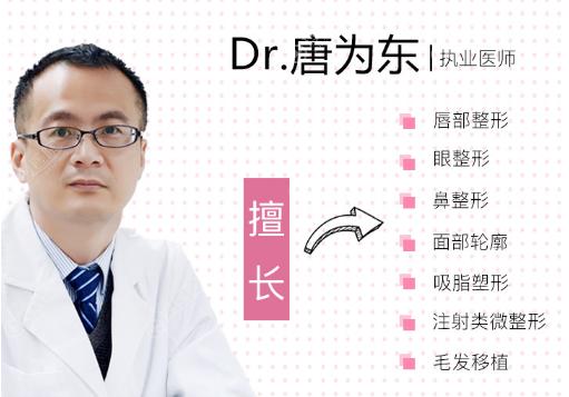 上海翡立思整形医院唐为东医生