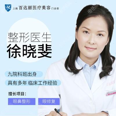 上海伯思立(百达丽)整形医院徐晓斐医生