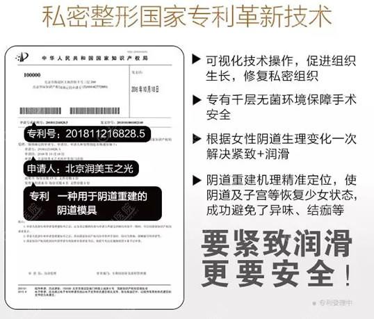 北京润美玉之光私密整形证书