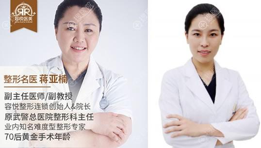 北京亚楠容悦整形医生团队
