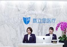 上海翡立思医疗美容整形门诊部