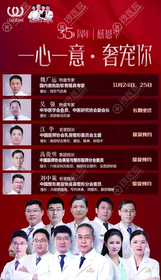 南京连天美整形医院11月坐诊医生