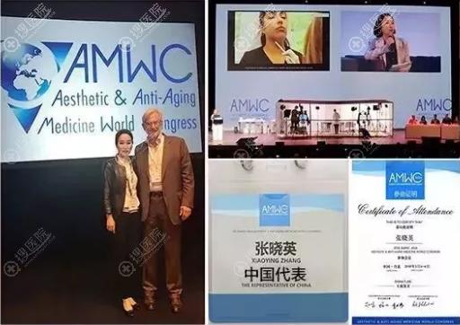 厦门华美张晓英主任参加2018AMWC国际抗衰大会