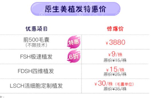 重庆华美植发价格表