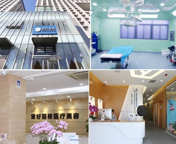 北京常好丽格整形医院环境好不好