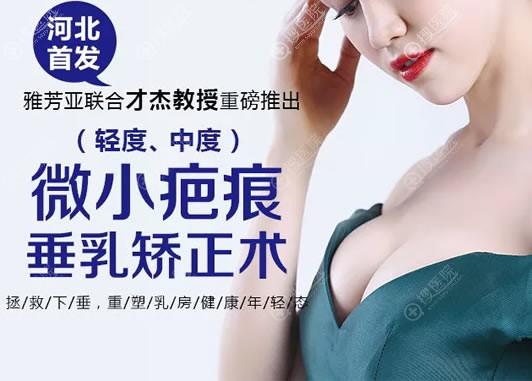 石家庄雅芳亚发布微小疤痕垂乳矫正术
