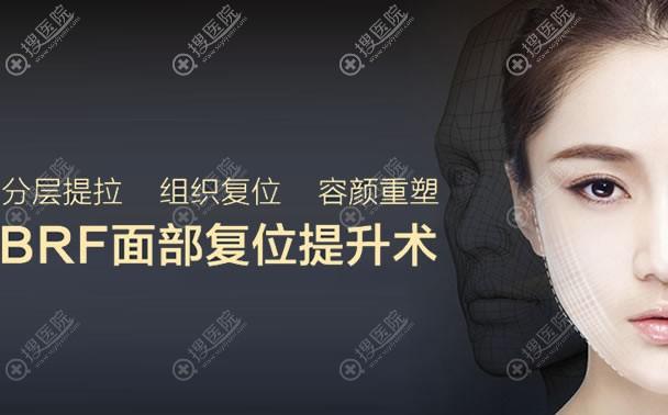 北京上上相BRF面部复位提拉术