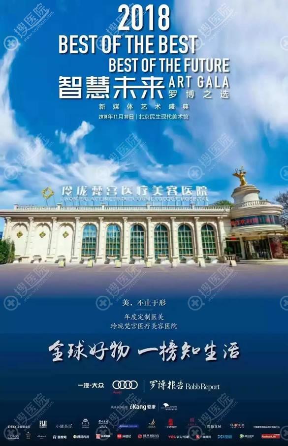 北京玲珑梵宫评为2018年度定制医美机构