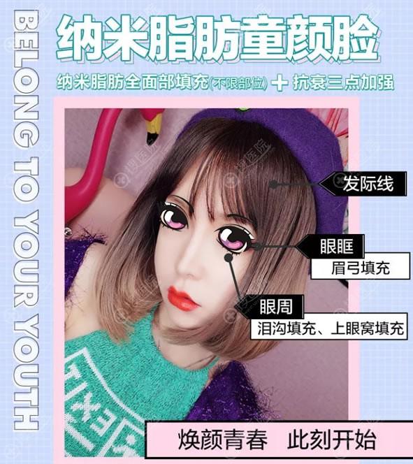 华美紫馨纳米脂肪童颜脸术