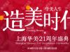 上海华美植发科收费价格表 黄兴勇做发际线种植4800元起附案例