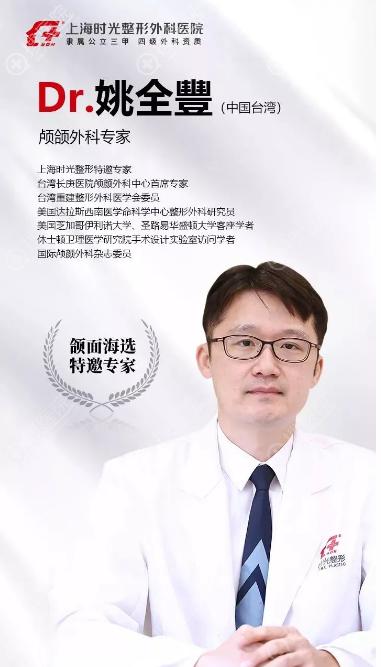 上海时光颌面医生姚全豊
