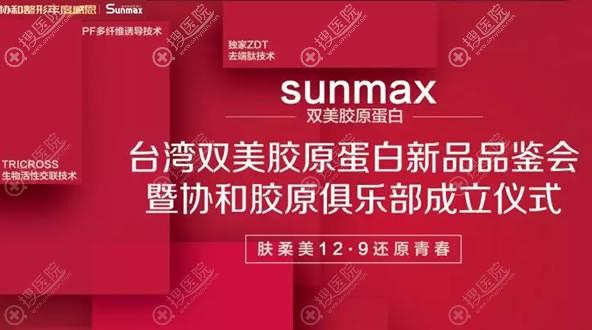 辽宁协和Sunmax双美胶原蛋白发布会