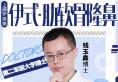 上海伊莱美钱玉鑫博士详细解说肋软骨隆鼻,附肋骨鼻案例价格表