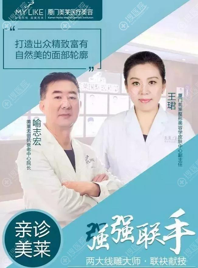 美莱无创抗衰老中心院长喻志宏、王珺强强联手