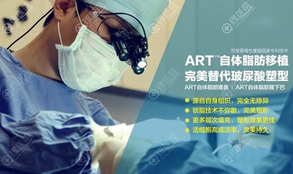 北京上上相ART自体脂肪移植技术