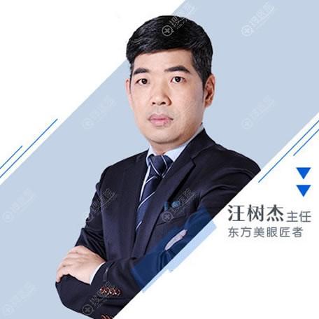 南京yestar艺星美眼医生汪树杰