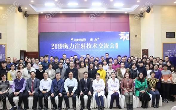 2019首届A型瘦脸除皱注射技术交流会合影