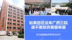 广东药科大学附属第三医院皮肤科巫尾英疤痕增生修复案例与价格