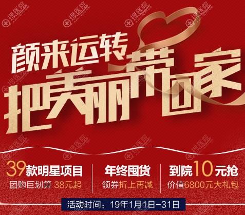北京美莱医院2019寒假优惠活动