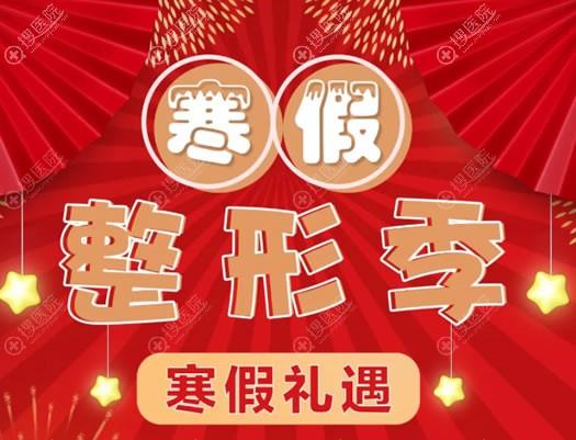 北京华韩2019寒假整形优惠活动