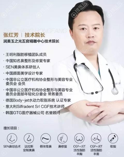 北京玉之光张红芳医生怎么样