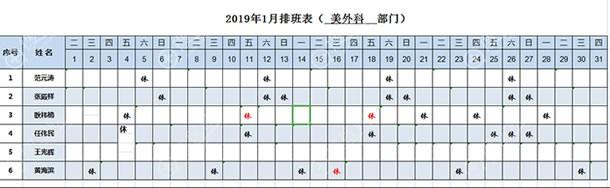 北京玲珑梵宫整形医生2019年1月排班表