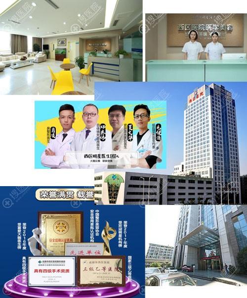 成都市西区医院整形美容环境+医生+荣誉